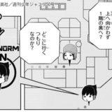 ワールドトリガー 第167話「鈴鳴第一②」 感想(50号)