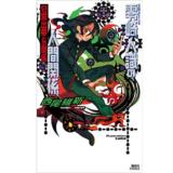 『零崎人識の人間関係 匂宮出夢との関係/西尾維新』感想・レビュー