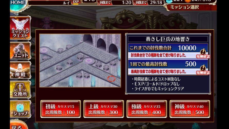 【千年戦争アイギス】轟きし巨兵の地響き 最高討伐数500突破