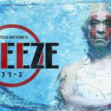 『FREEZE(フリーズ)』がドキュメンタルより圧倒的だったお話