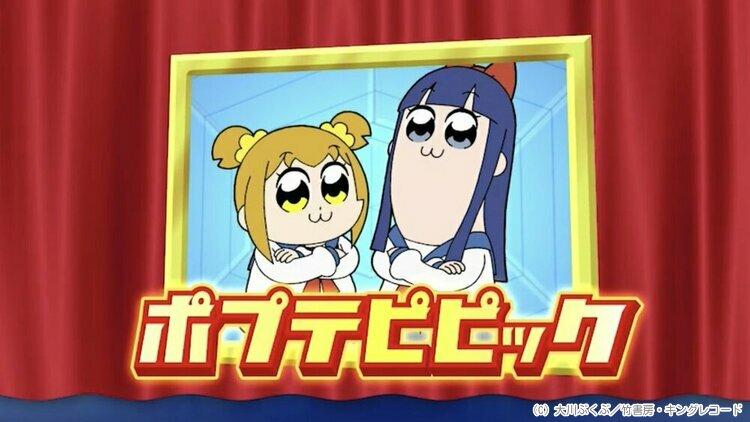 ポプテピピックTVスペシャル #13 感想