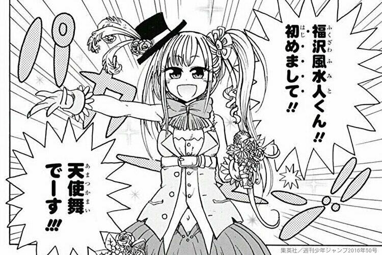 読切漫画『天使にエールを』感想・レビュー(週刊少年ジャンプ2016年50号)
