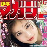 週刊少年マガジン25号 感想