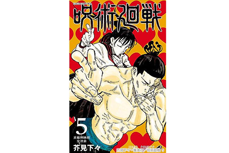 漫画『呪術廻戦 5』感想・レビュー