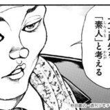週刊少年チャンピオン29号 感想