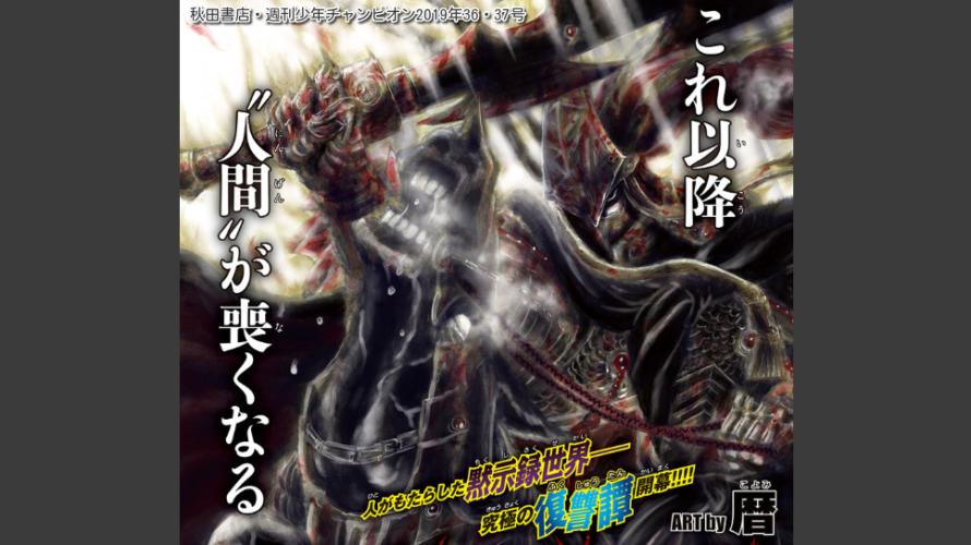 レビュー|週刊少年チャンピオン36・37号
