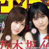 レビュー|週刊少年サンデー36・37号