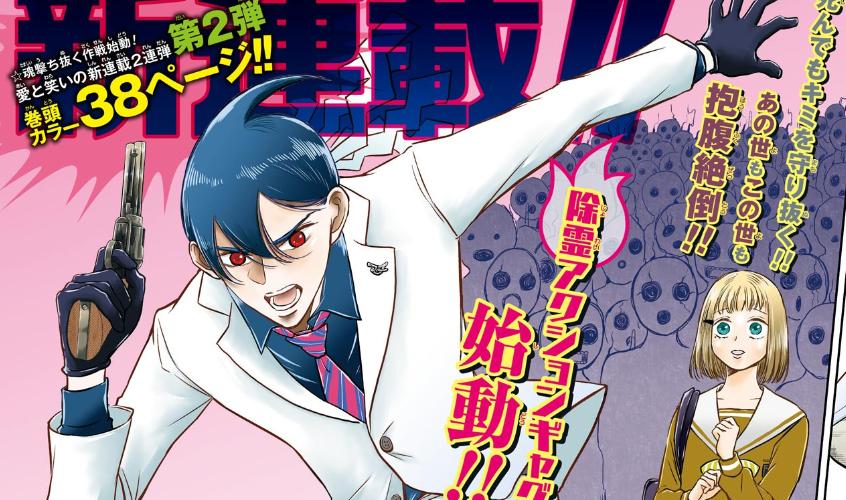 ミタマセキュ霊ティ(新)|週刊少年ジャンプ40号