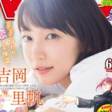 無意識の間接キス|週刊少年マガジン41号