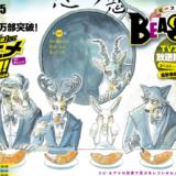 週刊少年チャンピオン45号