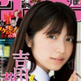 ノケモノ巻頭カラー|週刊少年サンデー48号 感想