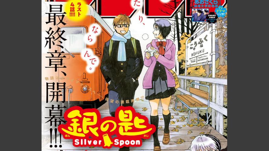 『銀の匙』再開 週刊少年サンデー49号 感想