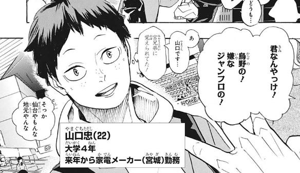 週刊少年ジャンプ4+5号 感想