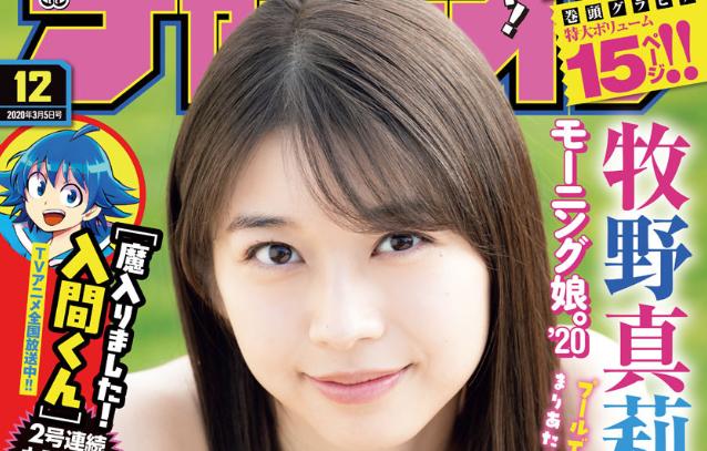 週刊少年チャンピオン12号 感想