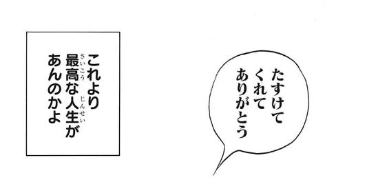 週刊少年ジャンプ18号 感想