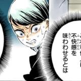 鬼滅の刃 第202話「帰ろう」の感想