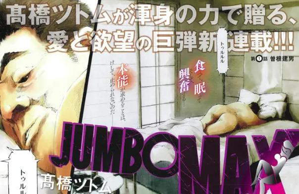 「JUMBO MAX」の3話が面白かった件