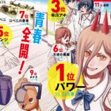 週刊少年ジャンプ26号の感想