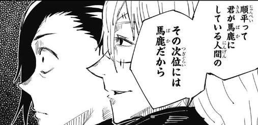 【呪術廻戦】12話「いつかの君へ」感想