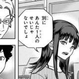 【漫画】ワールドトリガー 23 感想と考察