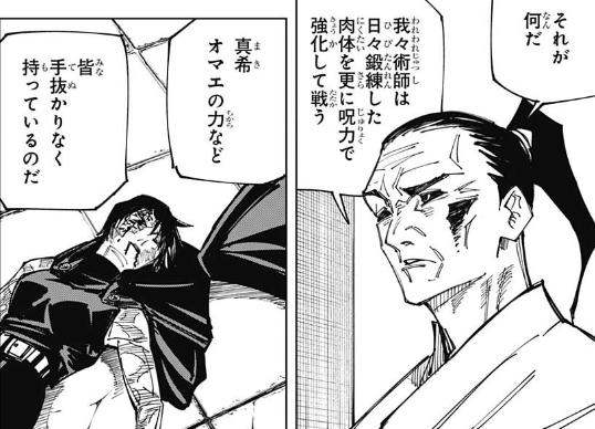 【週刊少年ジャンプ】25号