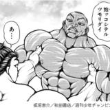 週刊少年チャンピオン51号 ネタバレ感想