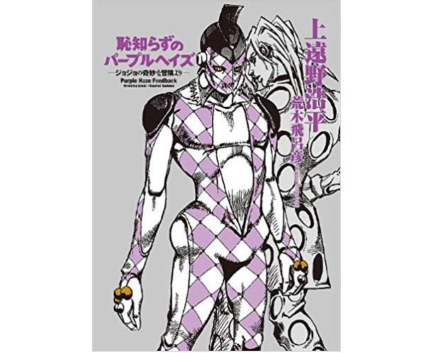 小説『恥知らずのパープルヘイズ -ジョジョの奇妙な冒険より-(上遠野浩平)』レビュー