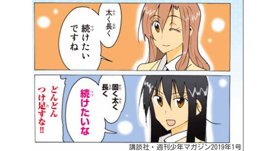 週刊少年マガジン1号 感想