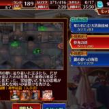 【千年戦争アイギス】プレイ日記1 ストーリーミッション全クリ
