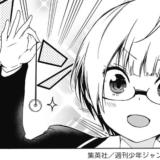 週刊少年ジャンプ2号 感想