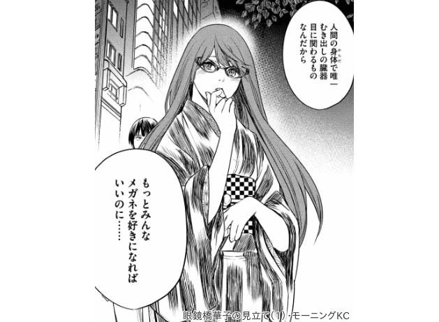 最近読んだ漫画「眼鏡橋華子の見立て、ダブルアーツ、ポロの留学記」