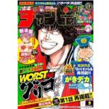 週刊少年チャンピオン9号 ネタバレ感想