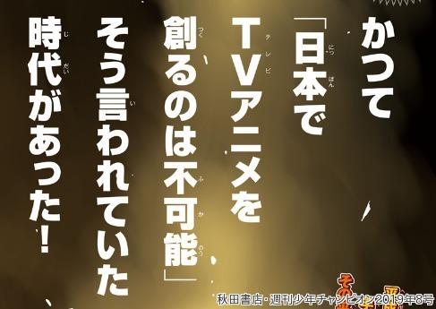 週刊少年チャンピオン8号 ネタバレ感想