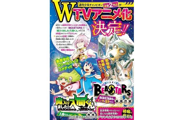 週刊少年チャンピオン11号 感想