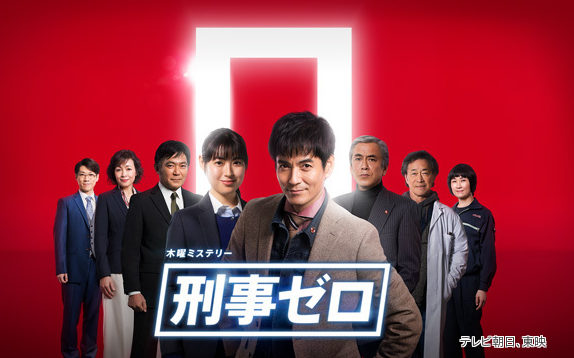 刑事ゼロ 第5話の感想(ネタバレ有り)