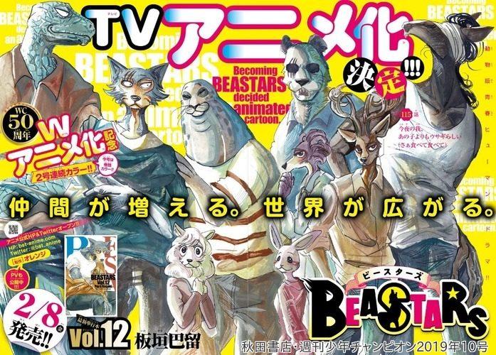 週刊少年チャンピオン10号 ネタバレ感想
