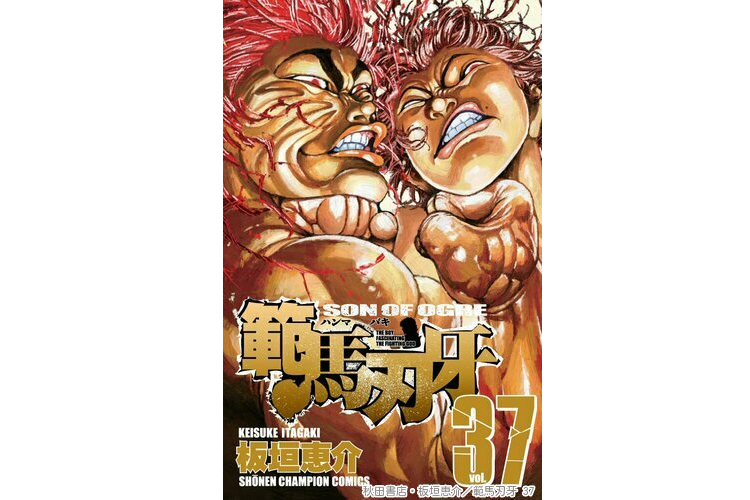 【漫画】『範馬刃牙/板垣恵介』 vs勇次郎の感想