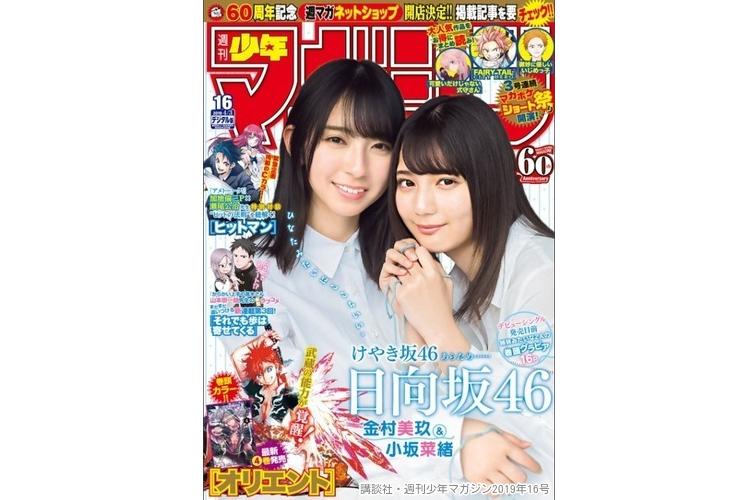 週刊少年マガジン16号 感想