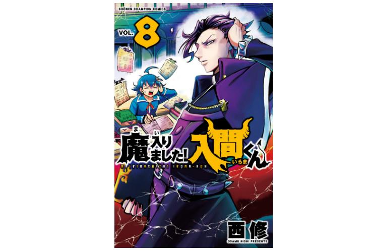週刊少年チャンピオン13号 感想
