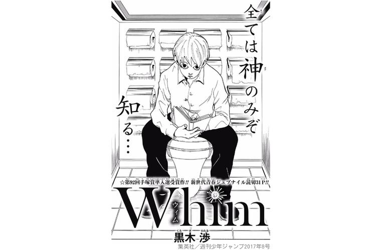 読切『Whim (ウィム)』感想・レビュー(週刊少年ジャンプ2017年8号)