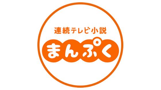 ドラマ『まんぷく』批評っぽい感想・レビュー