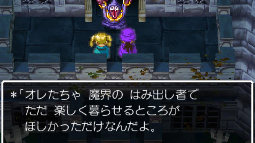 アプリ版『ドラゴンクエストV』で遊ぶ Part4