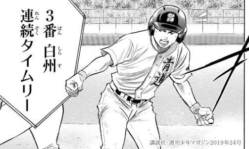 週刊少年マガジン24号 感想