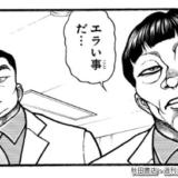 週刊少年マガジン、サンデー、チャンピオン32号の感想