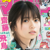 レビュー|週刊少年マガジン36・37号