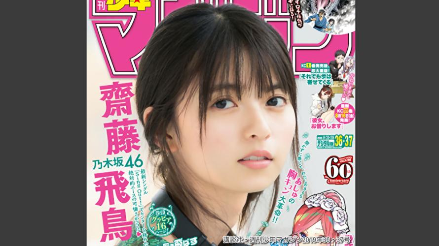レビュー 週刊少年マガジン36・37号