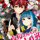 夜桜さんちの大作戦(新)|週刊少年ジャンプ39