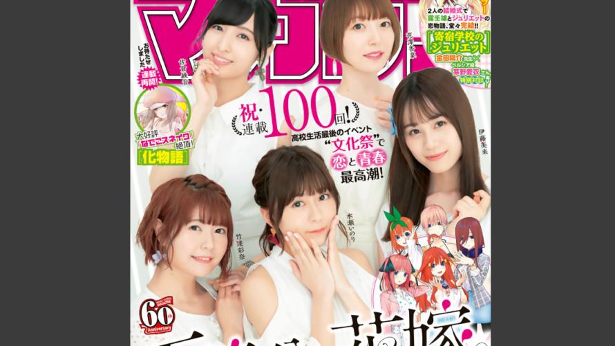 化物語 連載再開 週刊少年マガジン40号