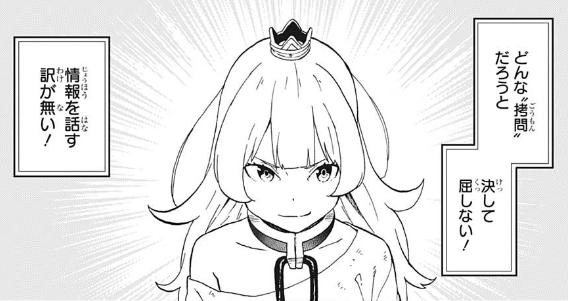 姫様、出張掲載|週刊少年ジャンプ41号