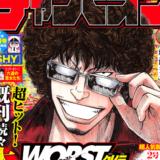 週刊少年チャンピオン50号 感想